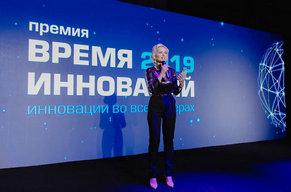Премия Время Инноваций 2019