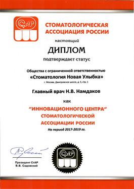 Диплом Стоматологической Ассоциации России