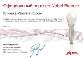 Сертификат All-on-4 Nobel Biocare