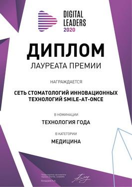 Премия Digital Leaders 2020