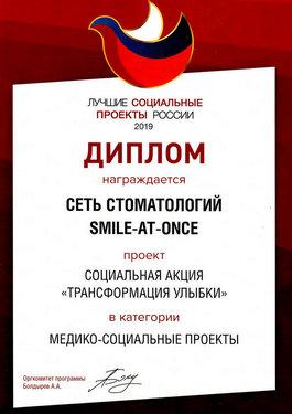 Лучшие социальные проекты России 2019