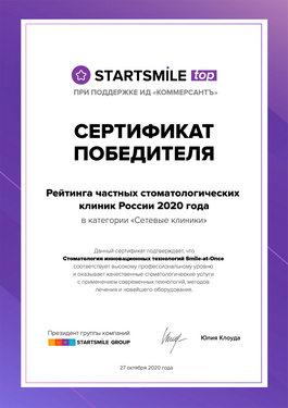 Рейтинг клиник StarSmile 2020