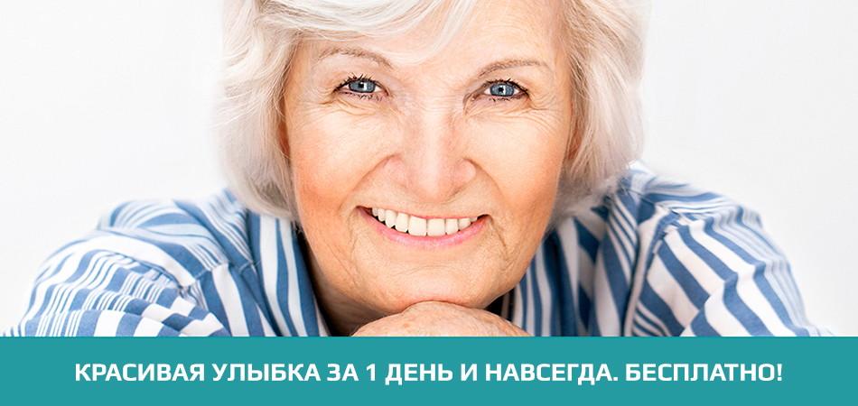 Акция! Трансформация улыбки