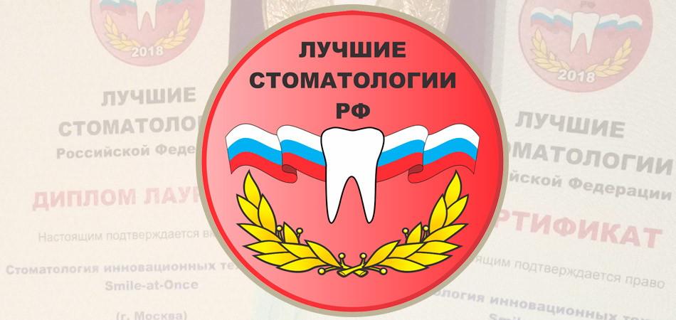 Лучшие стоматологии РФ