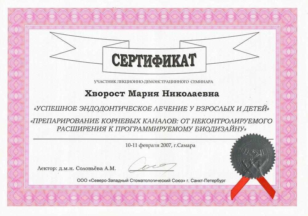 Хворост Мария Николаевна - Сертификат Хворост Марии Николаевны