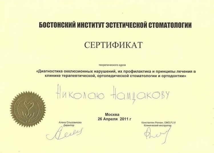 Намдаков Николай Владимирович - Намдаков Николай Владимирович сертификат