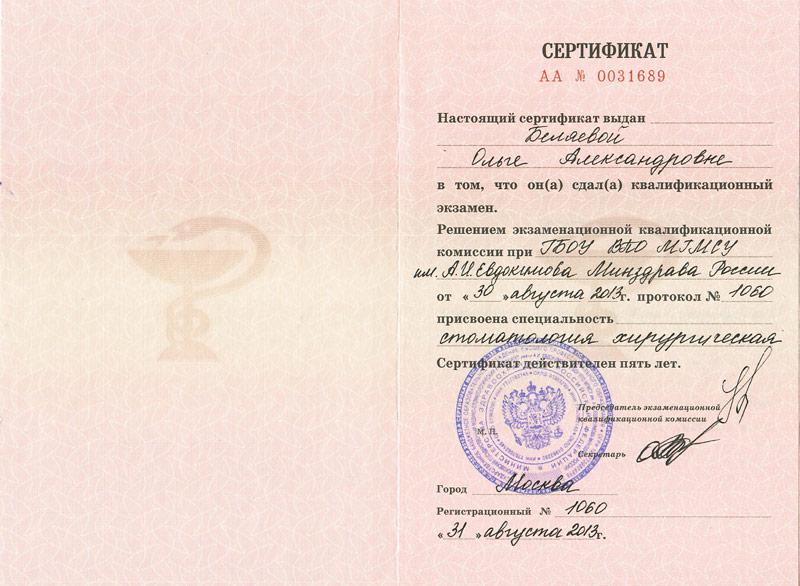 Беляева Ольга Александровна - Беляева Ольга Александровна сертификат