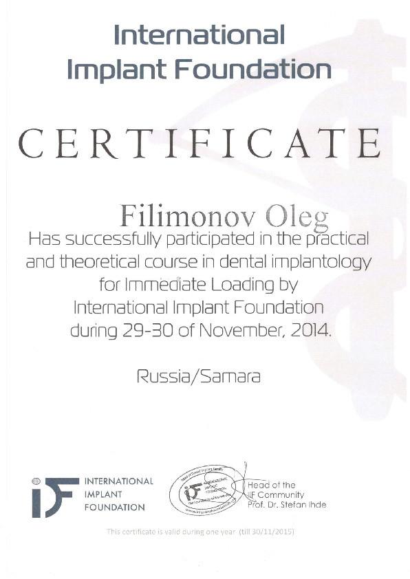 Филимонов Олег Владимирович - Филимонов Олег Владимирович сертификат
