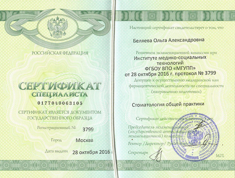 Беляева Ольга Александровна - Беляева Ольга Александровна