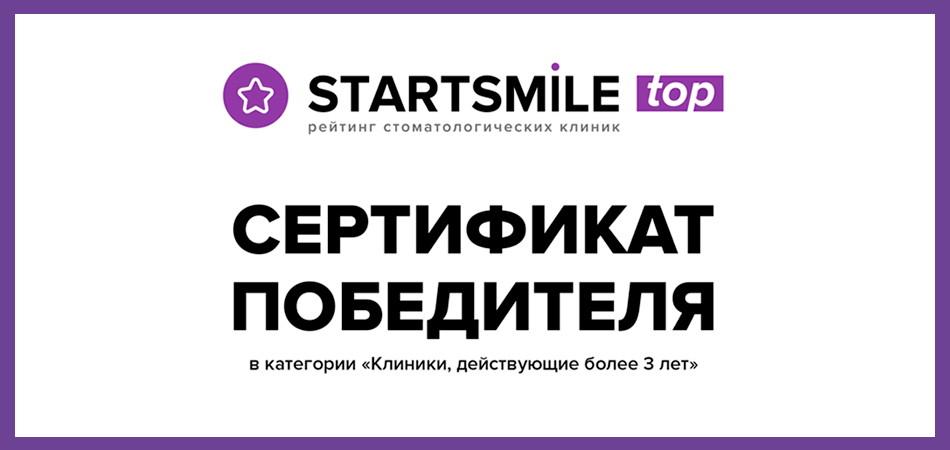 Smile-at-Once в топ 100 по версии StartSmile