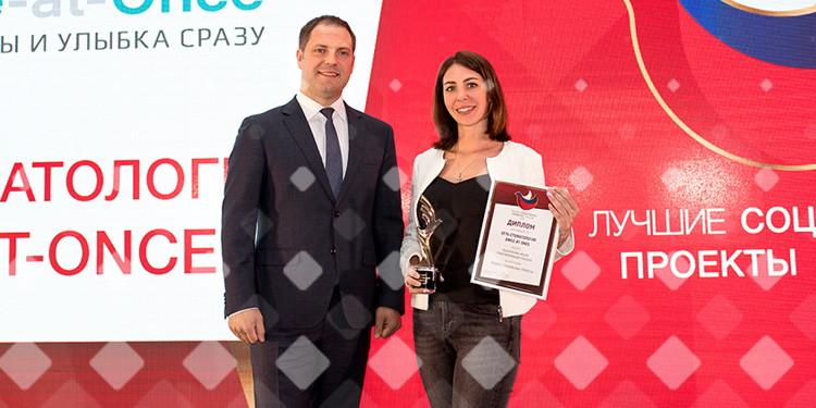 Лучший социальный проект России 2019