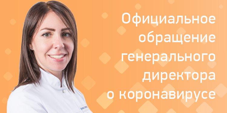 Обращение генерального директора по коронавирусу