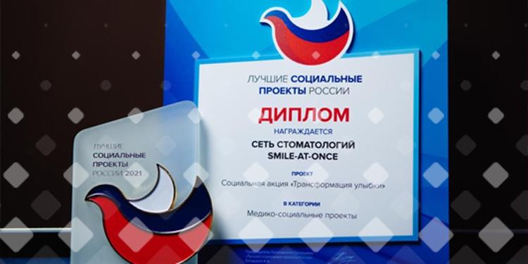 Лучший социальный проект России 2021