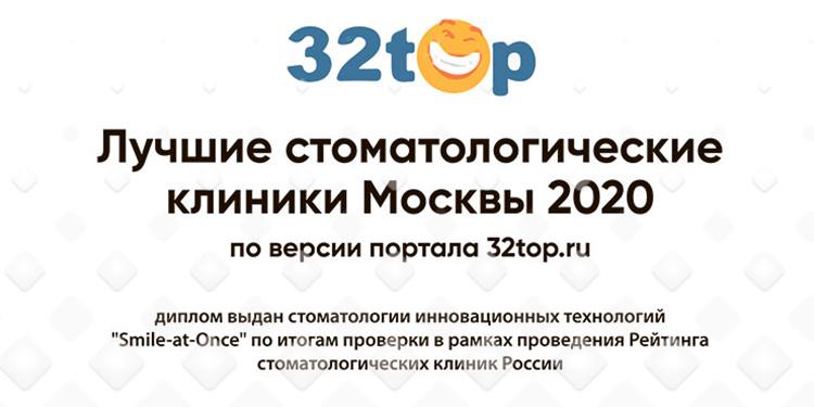 Лучшая стоматология России по версии портала 32top.ru