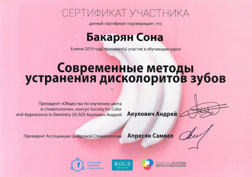 Бакарян Сона Мартиросовна - Сертификат Бакарян Соны Мартиросовны