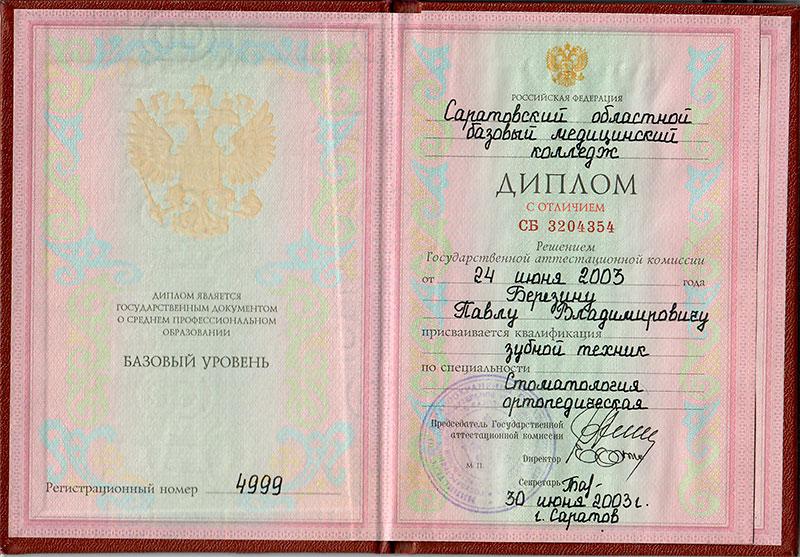 Березин Павел Владимирович - Березин Павел Владимирович