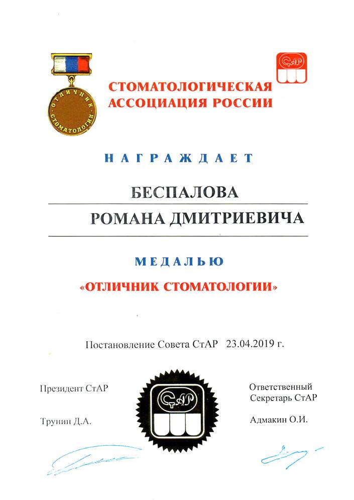 Беспалов Роман Дмитриевич - Сертификат Беспалова Романа Дмитриевича