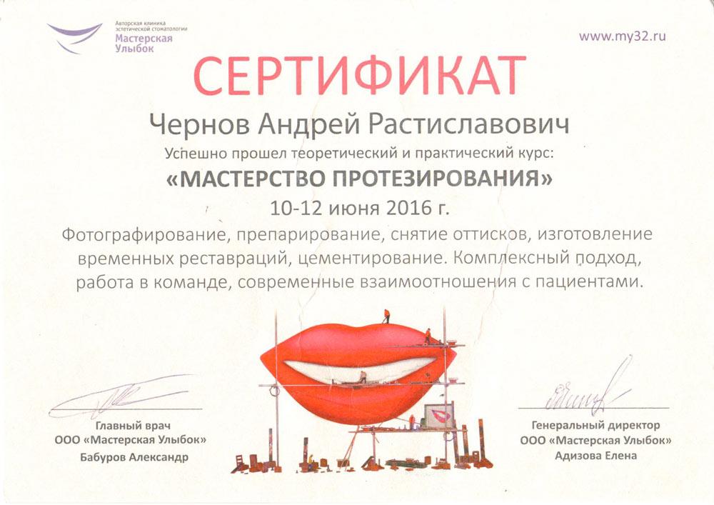 Чернов Андрей Растиславович - Чернов Андрей Растиславович сертификат