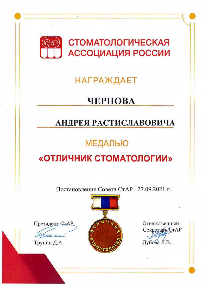 Чернов Андрей Растиславович - Сертификат Чернова Андрея Растиславовича