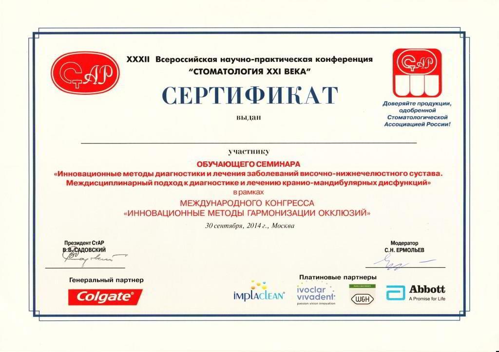 Чорный Станислав Владимирович - Чорный Станислав Владимирович сертификат