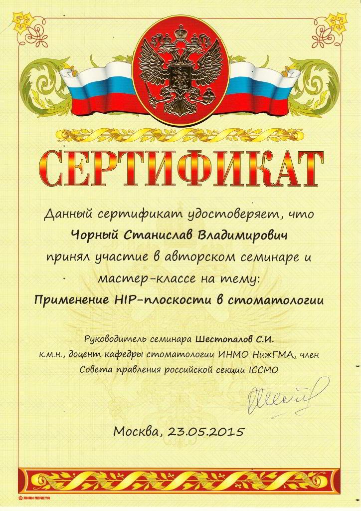 Чорный Станислав Владимирович - Сертификат Чорного Станислава Владимировича