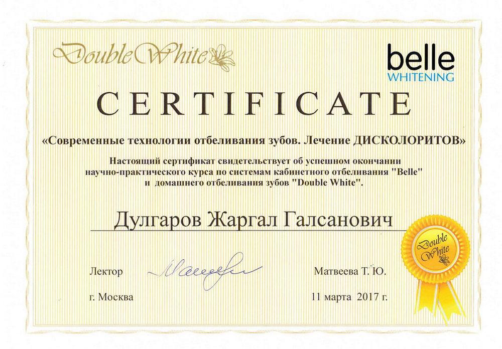 Дулгаров Жаргал Галсанович - Сертификат Дулгарова Жаргала Галсановича