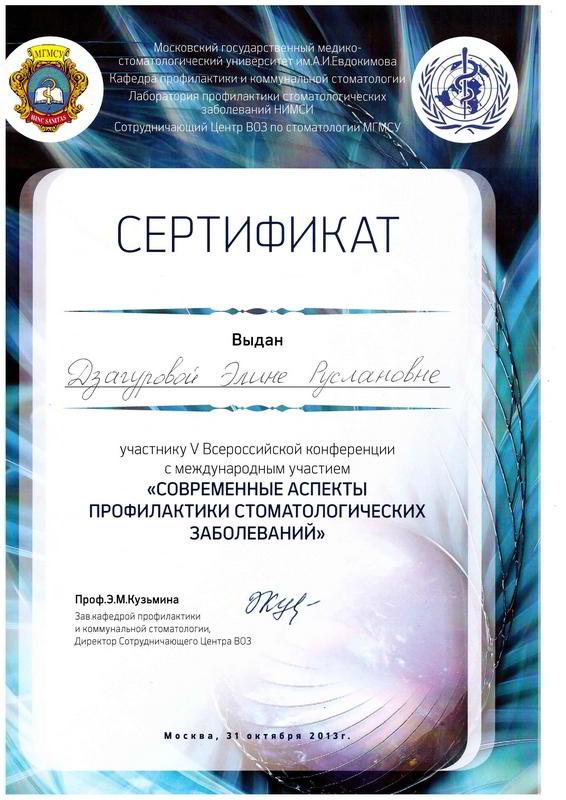 Дзагурова Элина Руслановна - Сертификат Дзагуровой Элины Руслановны