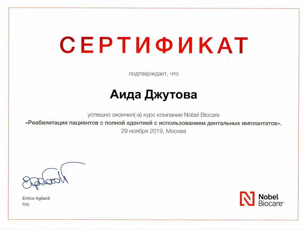 Джутова Аида Владимировна - Сертификат Джутовой Аиды Владимировны