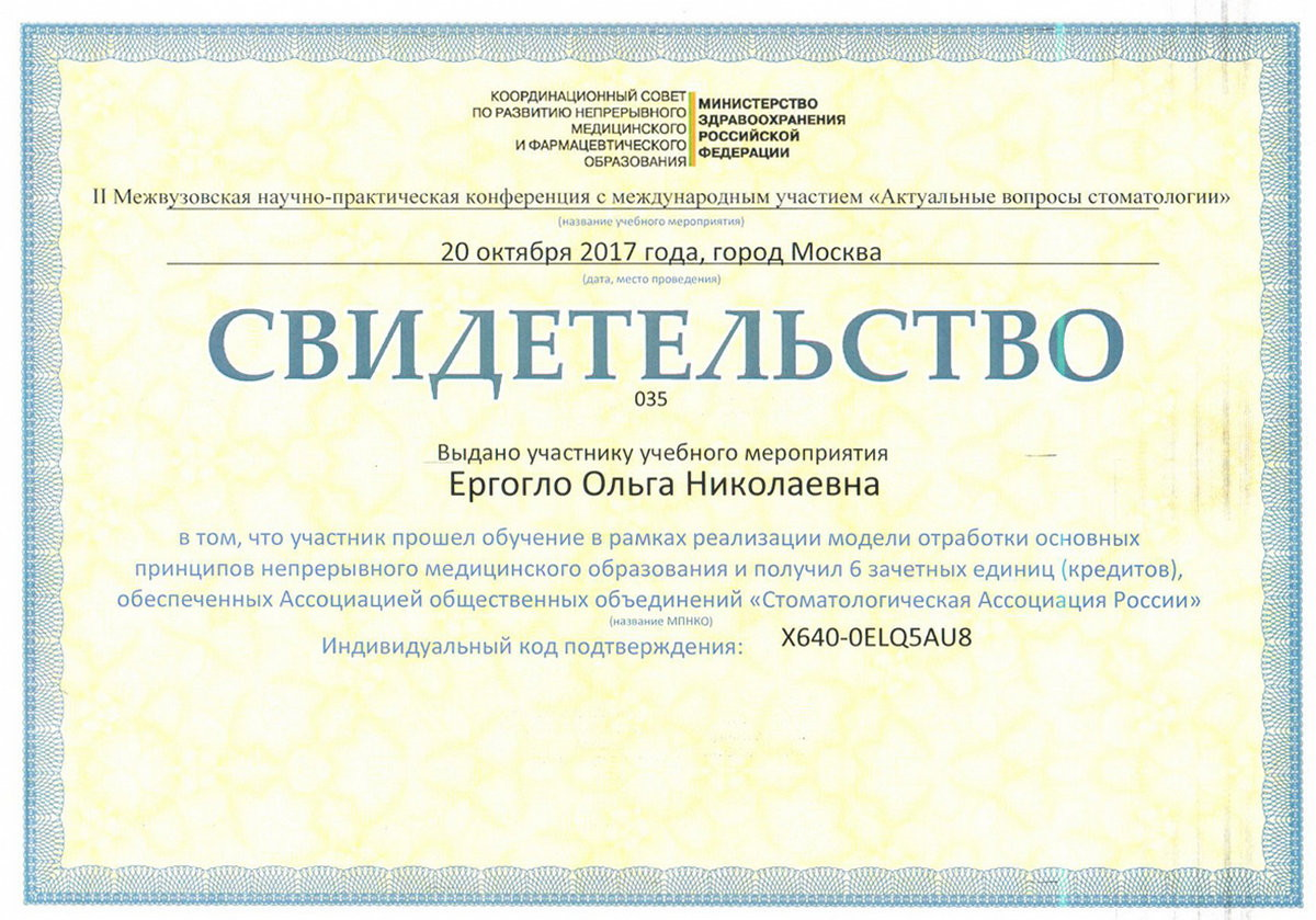 Ергогло Ольга Николаевна - Сертификат Ергогло Ольги Николаевны
