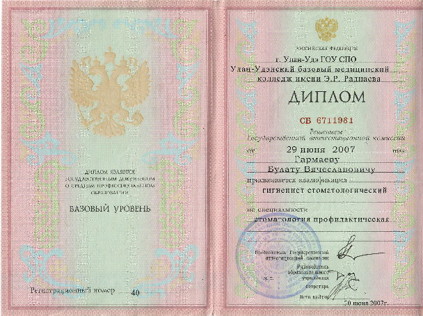 Гармаев Булат Вячеславович - Гармаев Булат Вячеславович сертификат