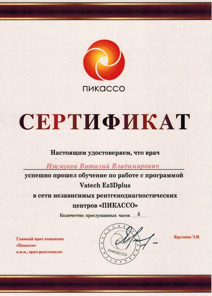 Ижмуков Виталий Владимирович - Сертификаты Ижмукова Виталия Владимировича