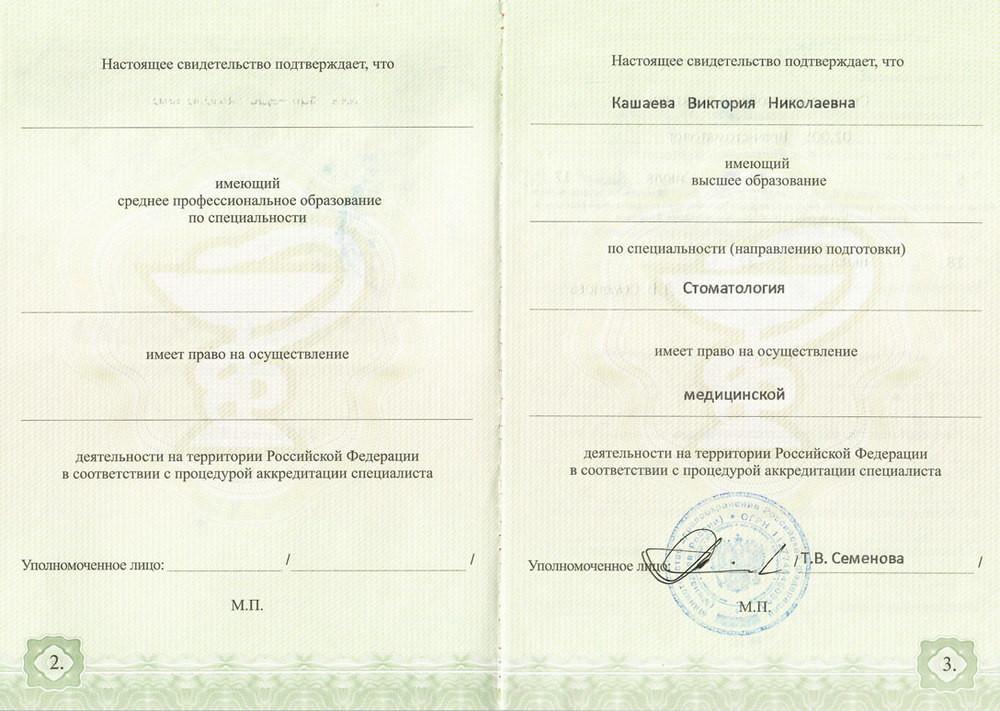 Кашаева Виктория Николаевна - Сертификат Кашаевой Виктории Николаевны