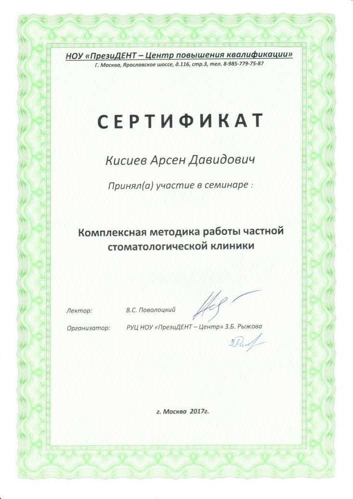 Кисиев Арсен Давидович - Сертификат Кисиева Арсена Давидовича