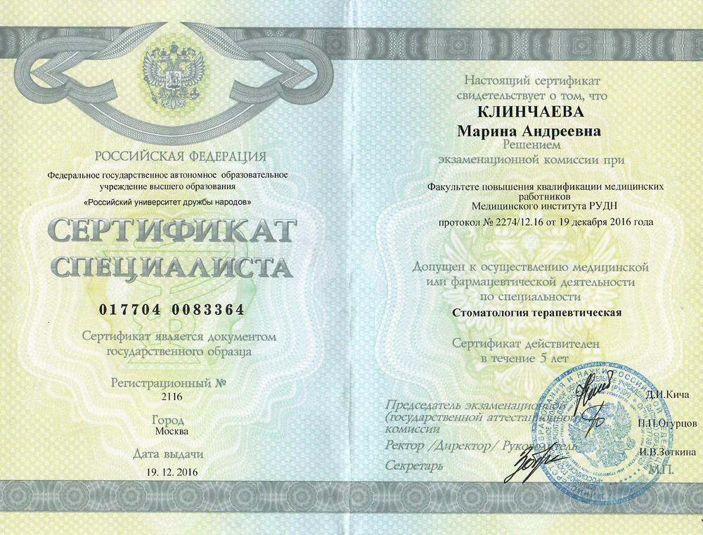 Клинчаева Марина Андреевна - Сертификат Клинчаевой Марины Андреевны