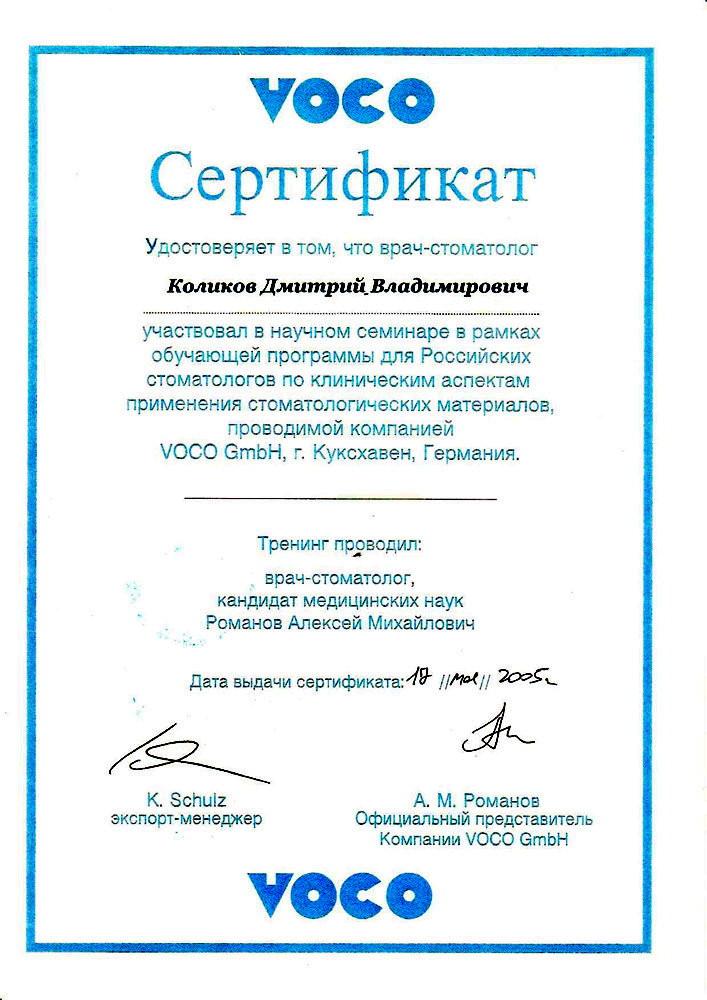 Коликов Дмитрий Владимирович - Сертификат Коликова Дмитрия Владимировича