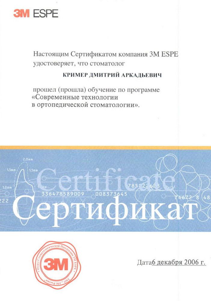 Кример Дмитрий Аркадьевич - Сертификат Кримера Дмитрия Аркадьевича