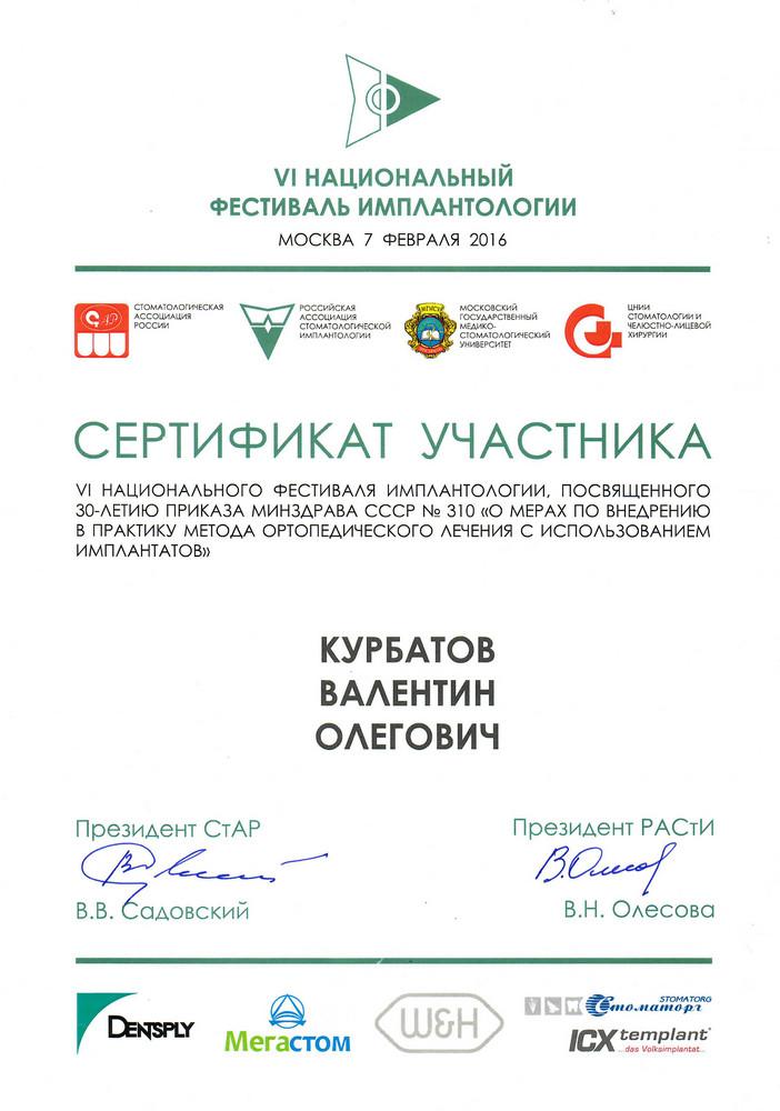 Курбатов Валентин Олегович - Сертификат Курбатова Валентина Олеговича