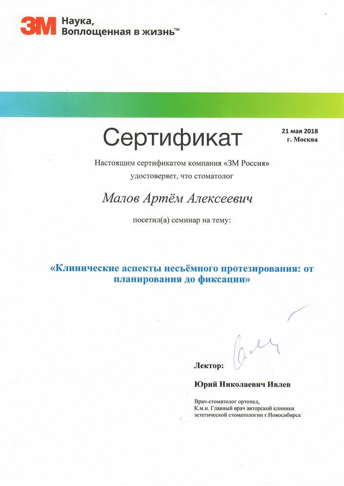 Малов Артём Алексеевич - Сертификаты Малова Артема Алексеевича