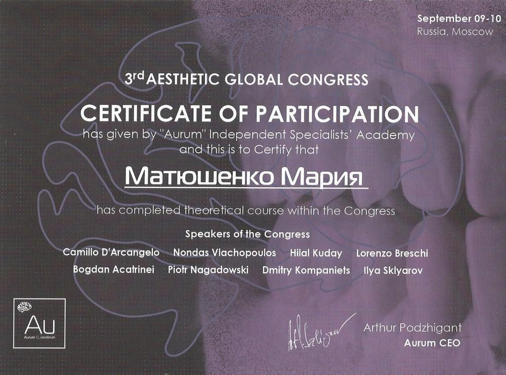 Матюшенко Мария Александровна - Сертификат Матюшенко Марии Александровны