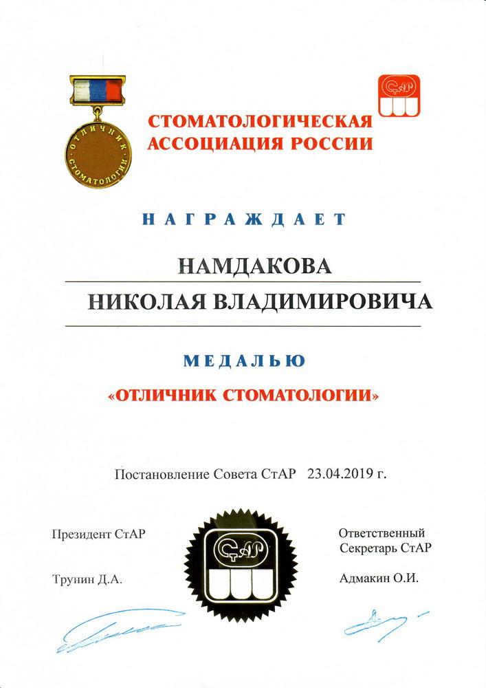 Намдаков Николай Владимирович - Сертификат Намдакова Николая Владимировича