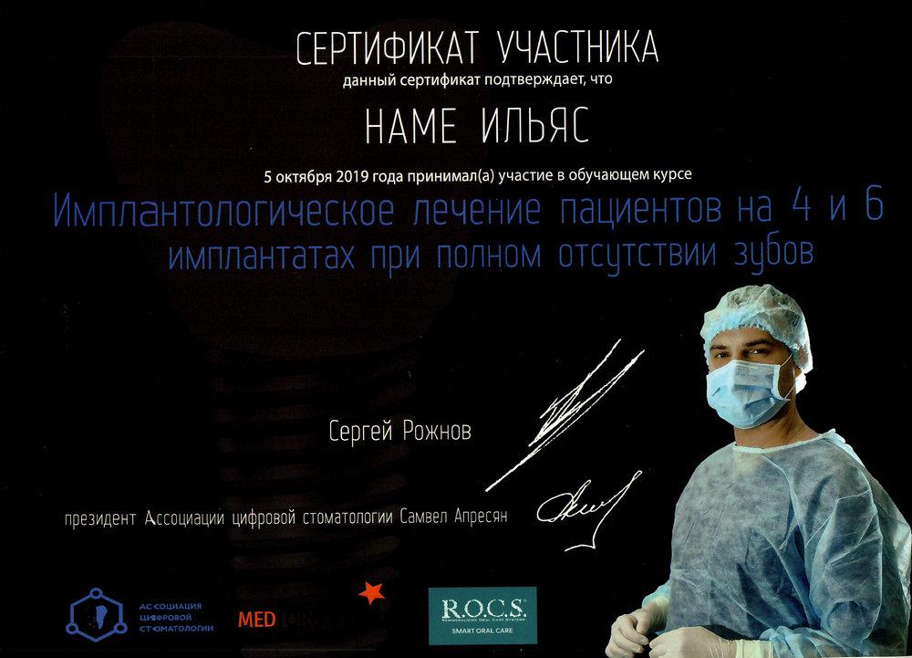 Наме Ильяс Фадиевич - Сертификат Наме Ильяса Фадиевича