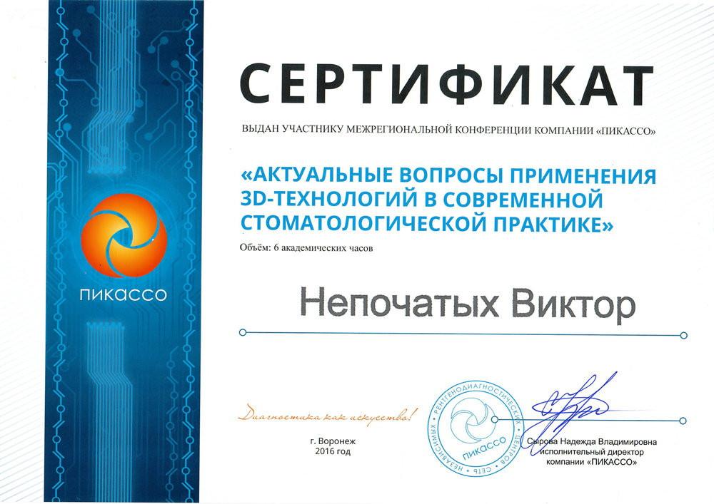 Непочатых Виктор Владимирович - Сертификат об обучении Непочатых Виктора Владимировича