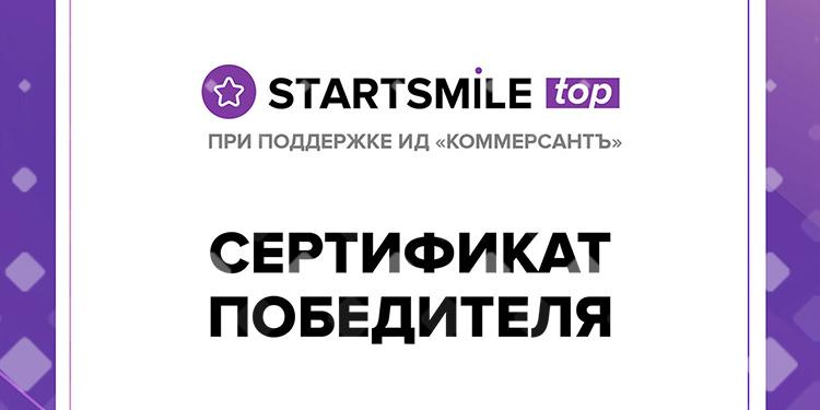 Четвертый год подряд Smile-at-Once – в числе 100 лучших стоматологий