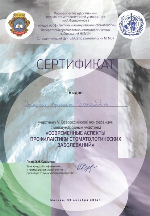 Одинцова Кристина Вячеславовна - Одинцова Кристина Вячеславовна сертификат