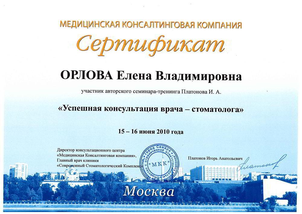 Орлова Елена Владимировна - Орлова Елена Владимировна сертификат