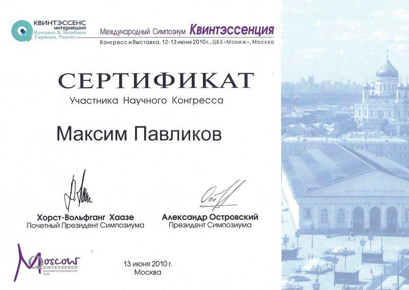 Павликов Максим Александрович - Павликов Максим Александрович - сертификаты