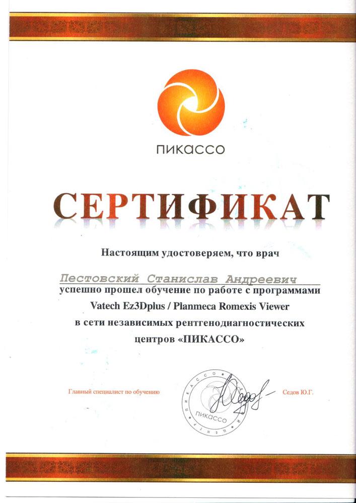 Пестовский Станислав Андреевич - Сертификат Пестовского Станислава Андреевича