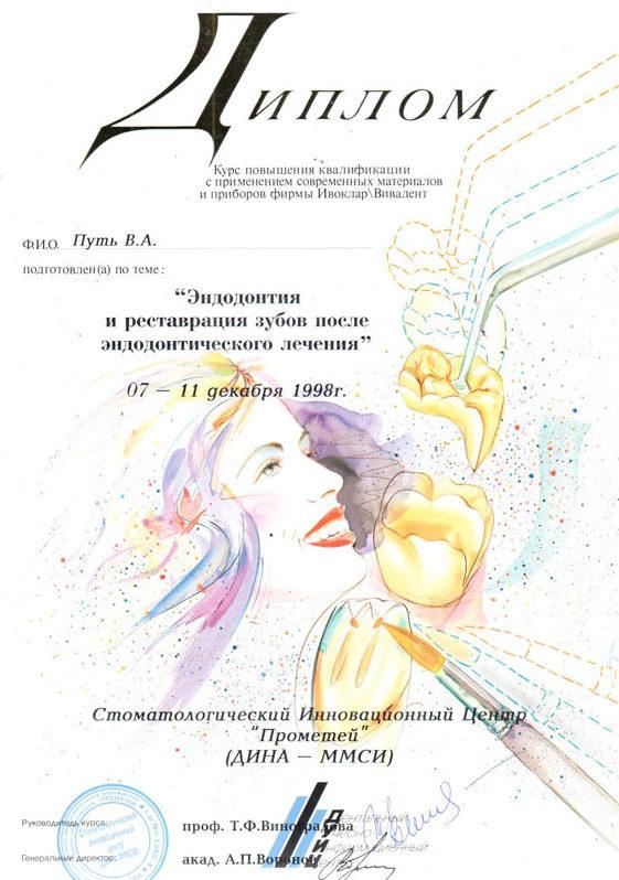 Путь Владимир Анатольевич - Путь Владимир Анатольевич сертификат