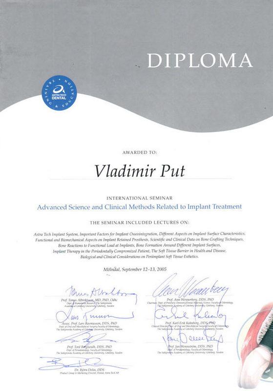 Путь Владимир Анатольевич - Сертификат: Путь Владимир Анатольевич