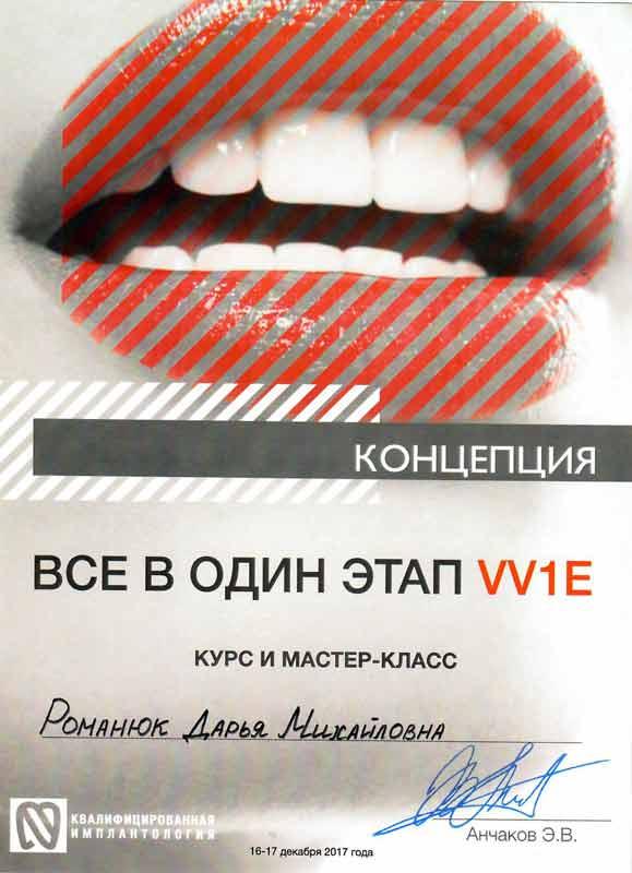 Романюк Дарья Михайловна - Романюк Дарья Михайловна сертификат